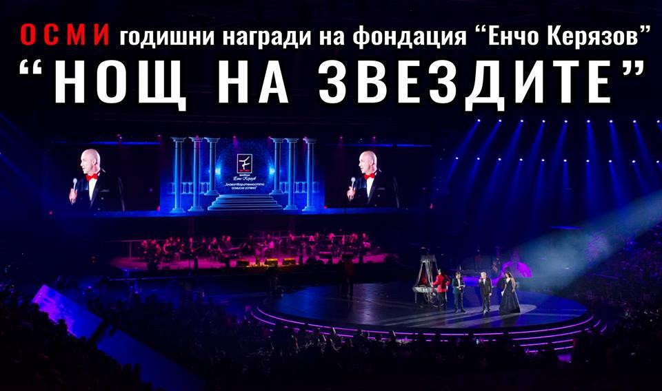 "Осми годишни награди на фондация ""Енчо Керязов"""