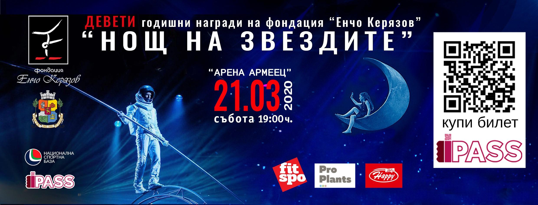 """Купете он-лайн билети за """"Нощ на звездите"""""""