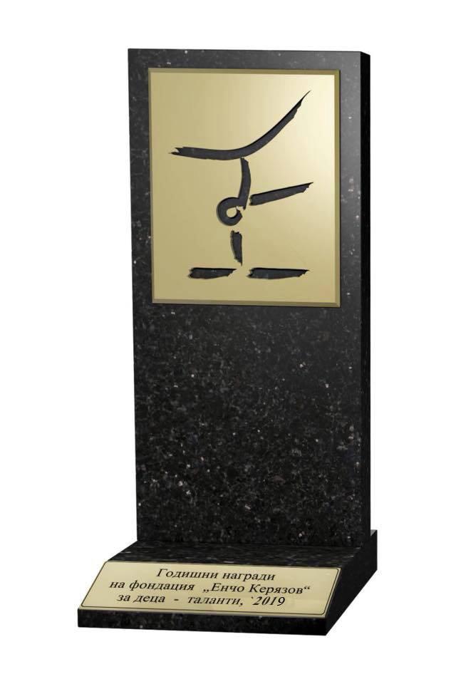 За Деветите годишни награди